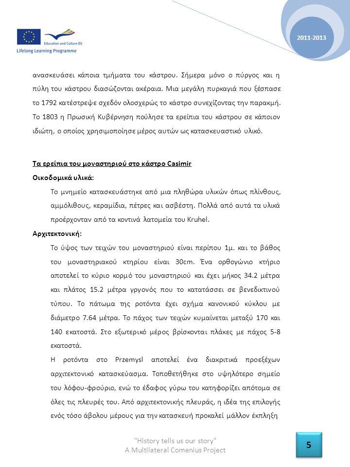 History tells us our story A Multilateral Comenius Project 2011-2013 6 6 και καθιστά απαραίτητη την τοποθέτηση του παραλληλογράμμου αυτού κτηρίου στην πλαγιά, η οποία κατεβαίνει προς τα βορειοδυτικά περίπου 2 μέτρα, ενώ πολύ κοντά υπήρχε ένα μέρος κατάλληλο για μια τέτοια κατασκευή όπου κατά τη διάρκεια της πολιτικής κυριαρχίας των Ρως Κιέβου κτίστηκε η ορθόδοξη εκκλησία του Βολονταρ.
