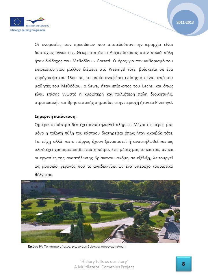 History tells us our story A Multilateral Comenius Project 2011-2013 9 9 Το κάστρο Casimir και ο ευρωπαϊκός πολιτισμός: Το κάστρο χαρακτηρίζεται από παρόμοια αρχιτεκτονική δομή με τα σύγχρονα του ευρωπαϊκά κάστρα.