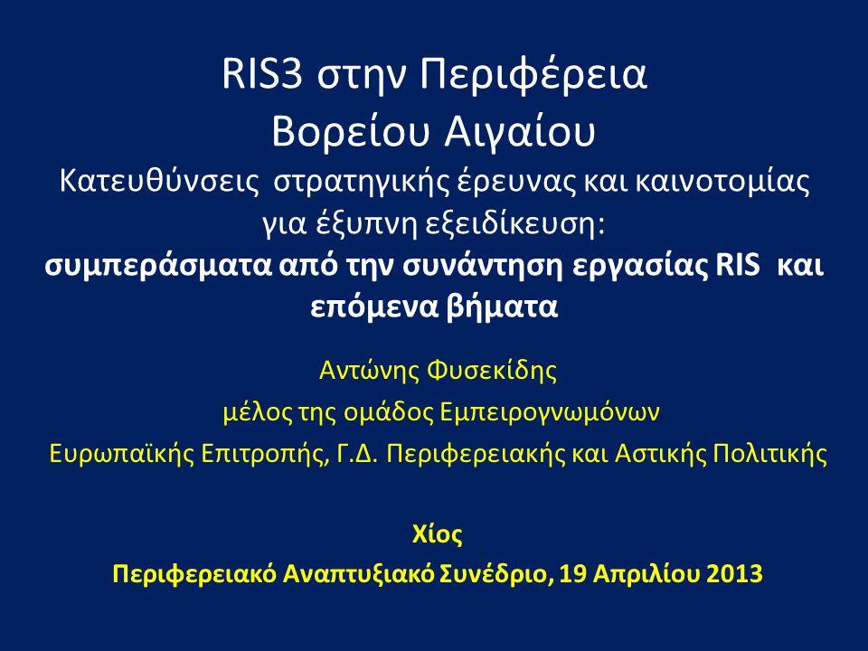 RIS3 στην Περιφέρεια Βορείου Αιγαίου Κατευθύνσεις στρατηγικής έρευνας και καινοτομίας για έξυπνη εξειδίκευση: συμπεράσματα από την συνάντηση εργασίας
