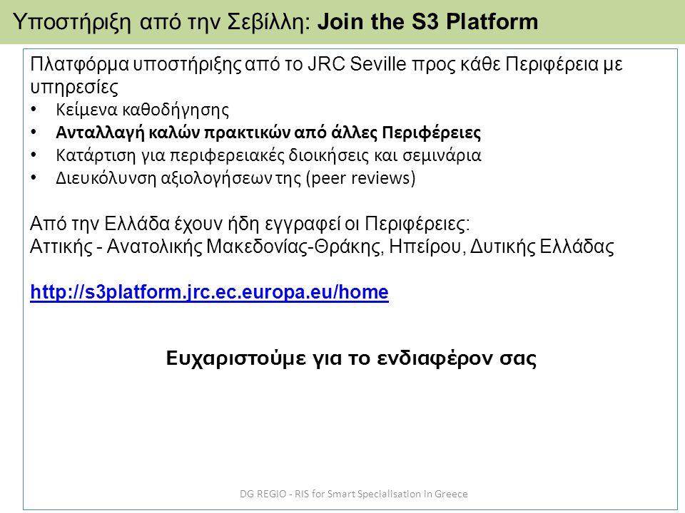 DG REGIO - RIS for Smart Specialisation in Greece Υποστήριξη από την Σεβίλλη: Join the S3 Platform Πλατφόρμα υποστήριξης από το JRC Seville προς κάθε