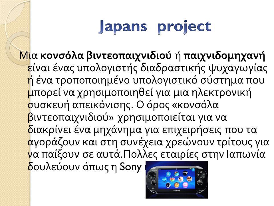  Ο όρος anime ( άνιμε ) χρησιμοποιείται από τον δυτικό κόσμο για να χαρακτηρίσει τα Ιαπωνικά κινούμενα σχέδια. Στα Ιαπωνικά γράφεται με τους τρεις χα