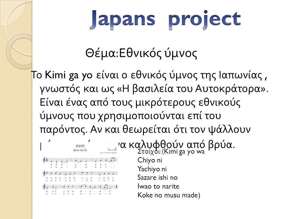 Η σημαία της Ιαπωνίας, γνωστή και ως « Σημαία του ήλιου » είναι λευκή με ένα μεγάλο κόκκινο κύκλο που εκπροσωπεί τον ανατέλλοντα ήλιο - χινομαρού, στο