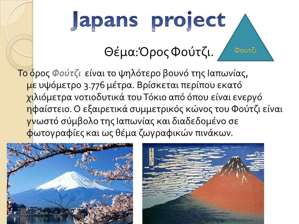 Η Ιαπωνία είναι μια χώρα που αποτελείται από 5 νησιά. Τα ( Χοκάιντο, Χόνσου, Σικόκου, Κιούσου και Οκινάουα ). Επίσης συνοδεύονται από 3.000 μικρότερα