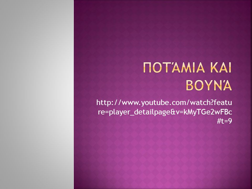 http://www.youtube.com/watch?featu re=player_detailpage&v=kMyTGe2wFBc #t=9
