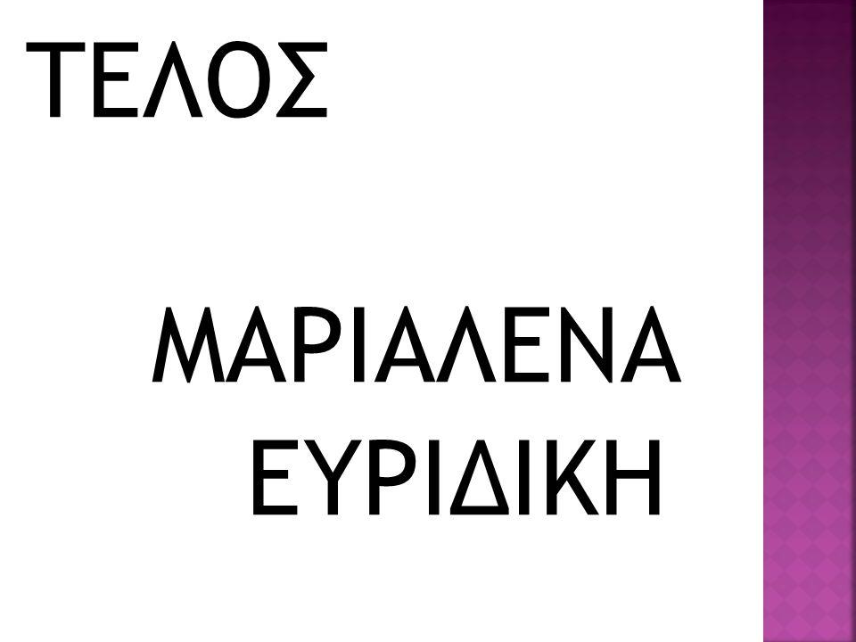 ΤΕΛΟΣ ΜΑΡΙΑΛΕΝΑ ΕΥΡΙΔΙΚΗ
