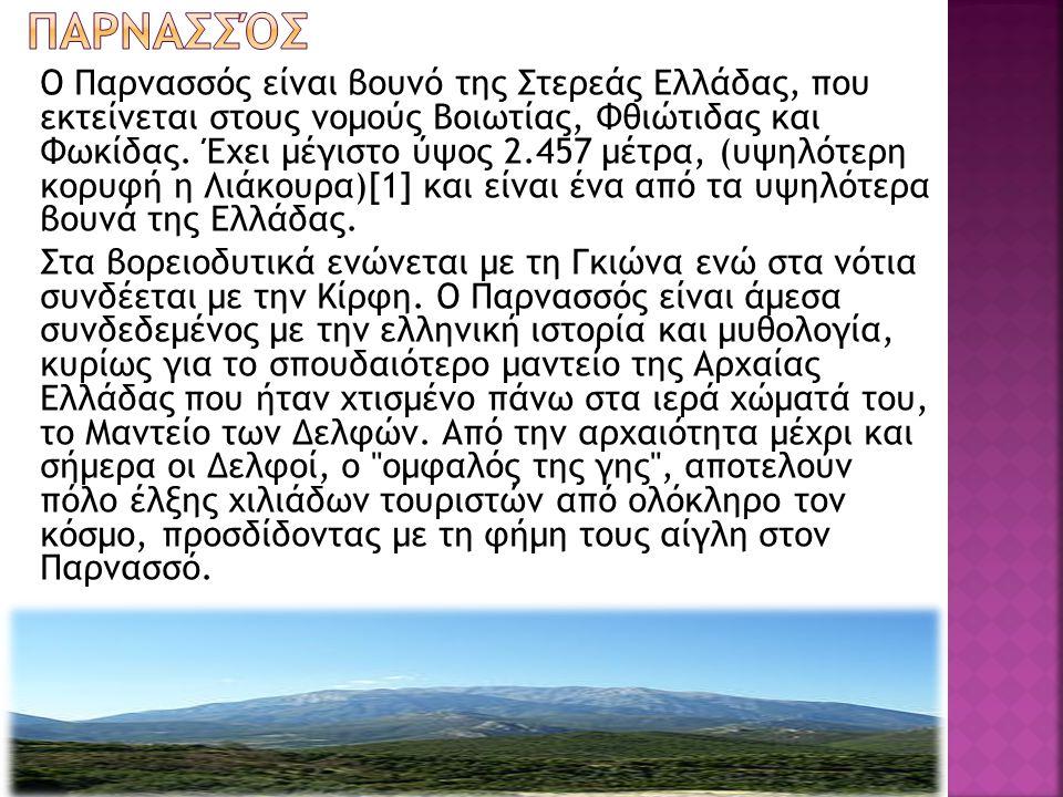 Ο Παρνασσός είναι βουνό της Στερεάς Ελλάδας, που εκτείνεται στους νομούς Βοιωτίας, Φθιώτιδας και Φωκίδας.