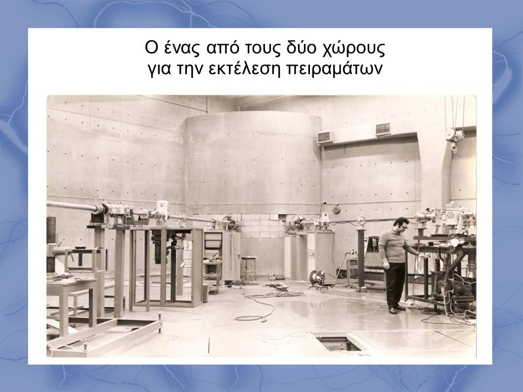 Ο ένας από τους δύο χώρους για την εκτέλεση πειραμάτων
