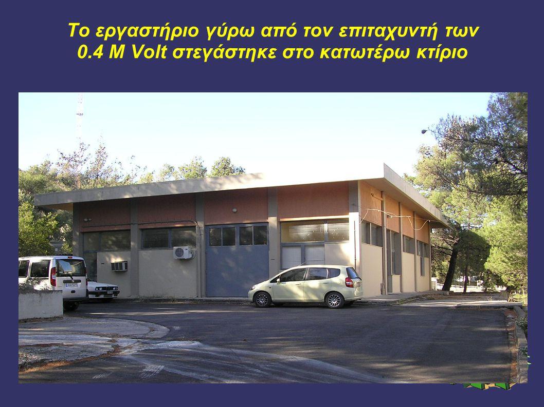 Το εργαστήριο γύρω από τον επιταχυντή των 0.4 M Volt στεγάστηκε στο κατωτέρω κτίριο