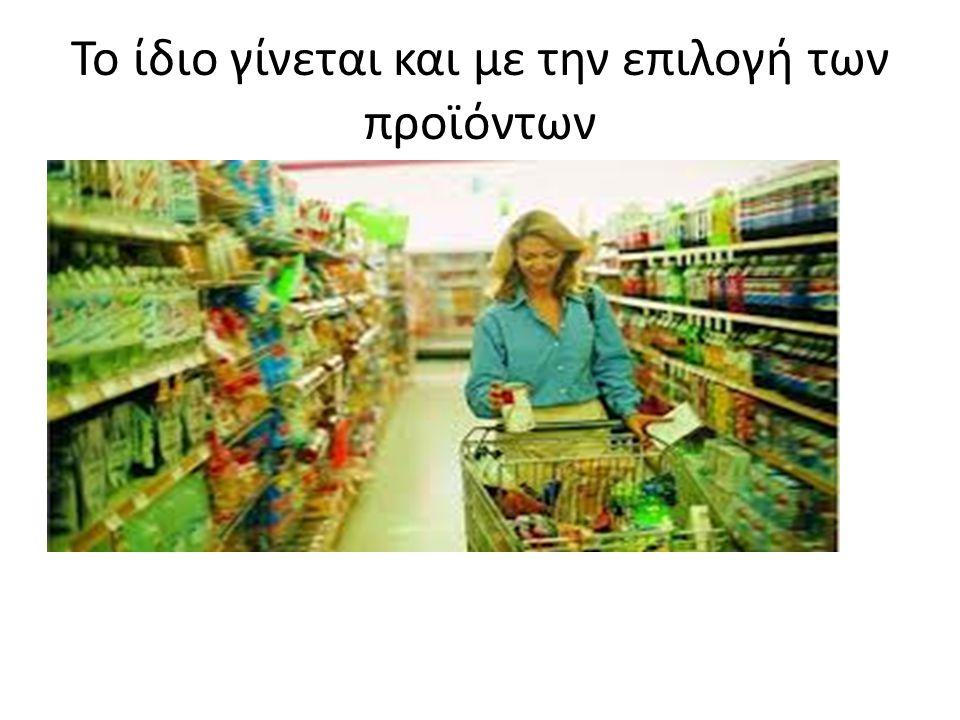 Το ίδιο γίνεται και με την επιλογή των προϊόντων