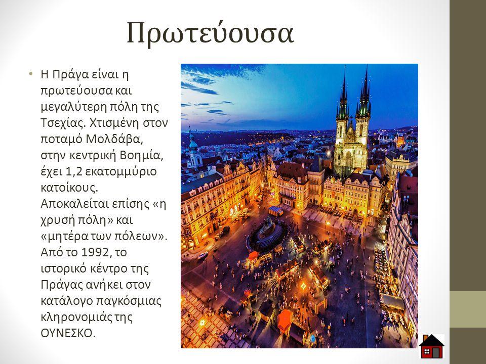Πρωτεύουσα • Η Πράγα είναι η πρωτεύουσα και μεγαλύτερη πόλη της Τσεχίας.