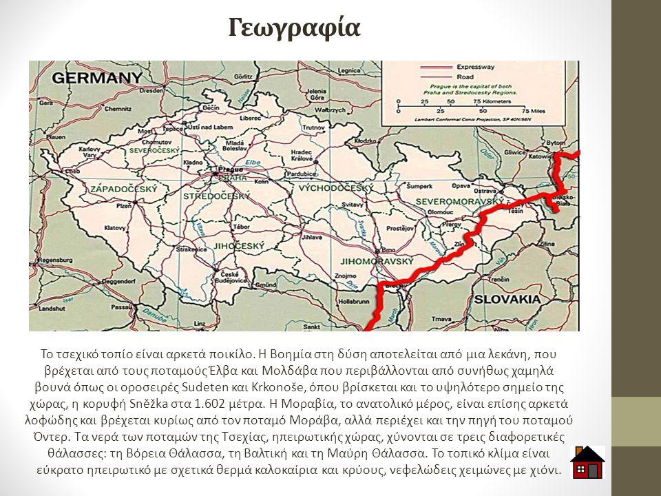 Γεωγραφία Το τσεχικό τοπίο είναι αρκετά ποικίλο.