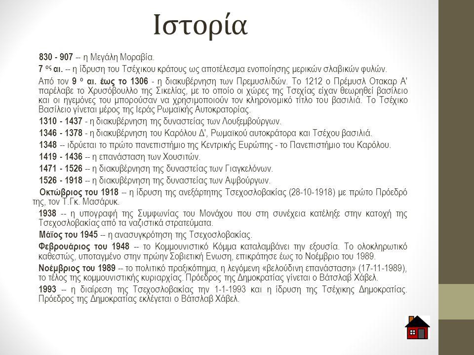 Ιστορία 830 - 907 -- η Μεγάλη Μοραβία.7 ος αι.