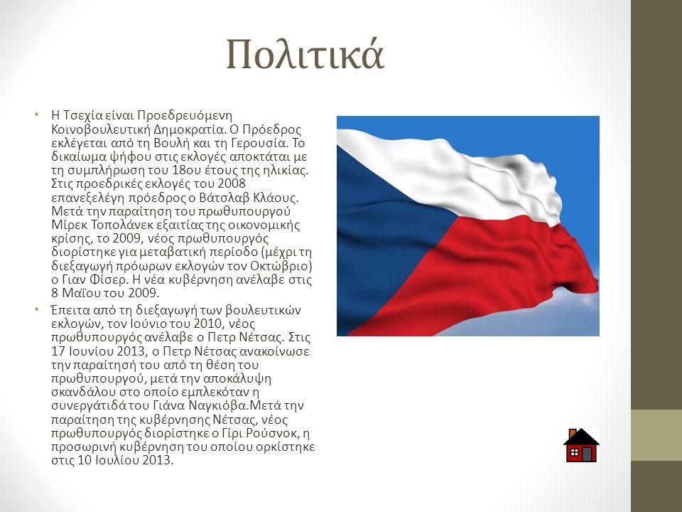 Πολιτικά • Η Τσεχία είναι Προεδρευόμενη Κοινοβουλευτική Δημοκρατία.
