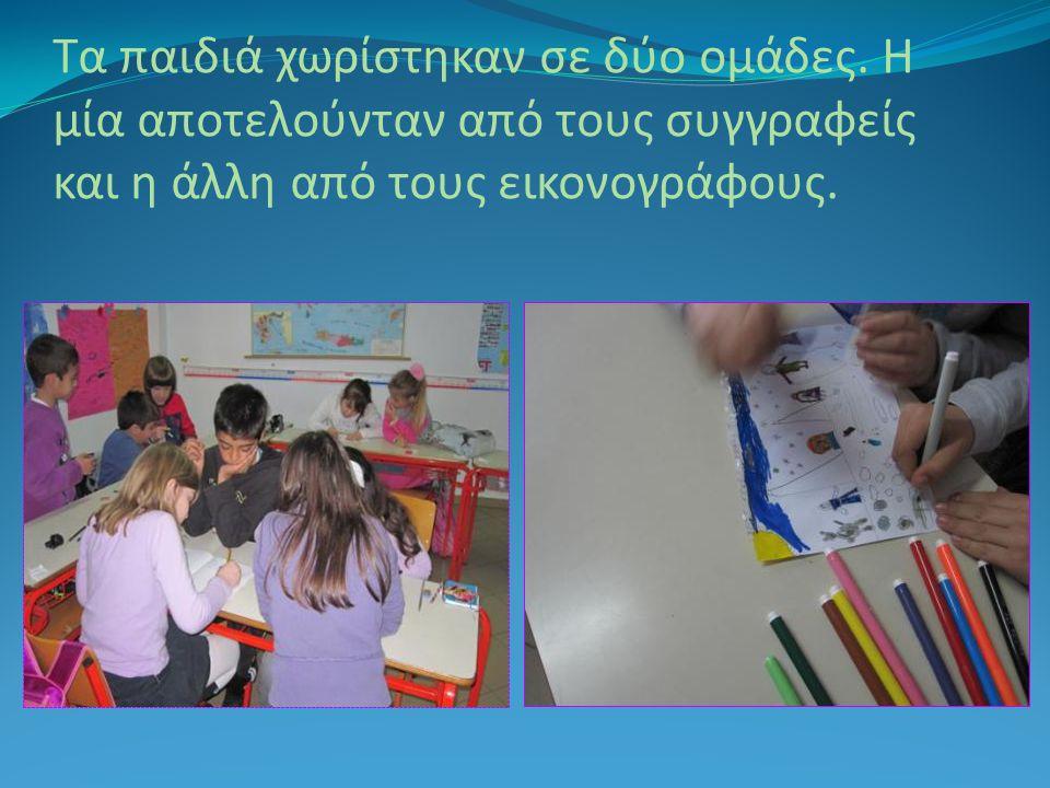 Τα παιδιά χωρίστηκαν σε δύο ομάδες.