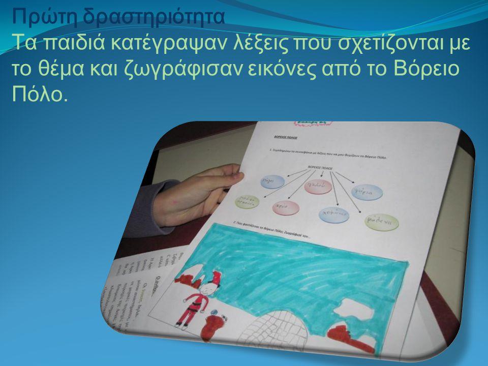 Πρώτη δραστηριότητα Τα παιδιά κατέγραψαν λέξεις που σχετίζονται με το θέμα και ζωγράφισαν εικόνες από το Βόρειο Πόλο.