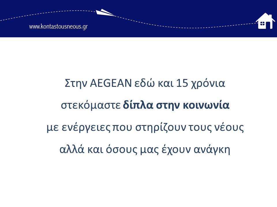 Στην AEGEAN εδώ και 15 χρόνια στεκόμαστε δίπλα στην κοινωνία με ενέργειες που στηρίζουν τους νέους αλλά και όσους μας έχουν ανάγκη