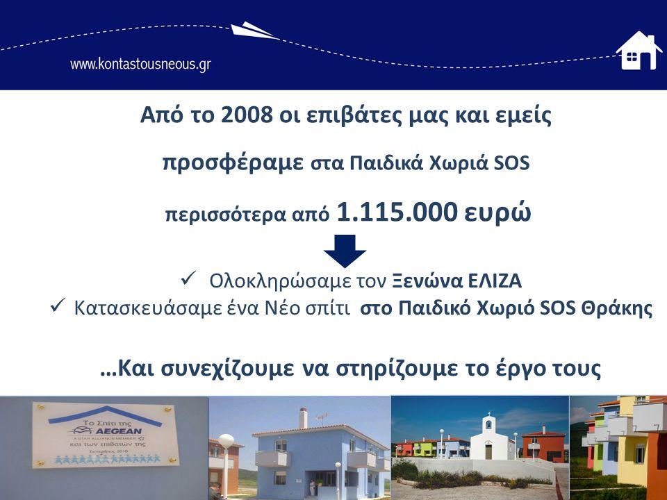 Από το 2008 οι επιβάτες μας και εμείς προσφέραμε στα Παιδικά Χωριά SOS περισσότερα από 1.115.000 ευρώ  Ολοκληρώσαμε τον Ξενώνα ΕΛΙΖΑ  Κατασκευάσαμε ένα Νέο σπίτι στο Παιδικό Χωριό SOS Θράκης …Και συνεχίζουμε να στηρίζουμε το έργο τους