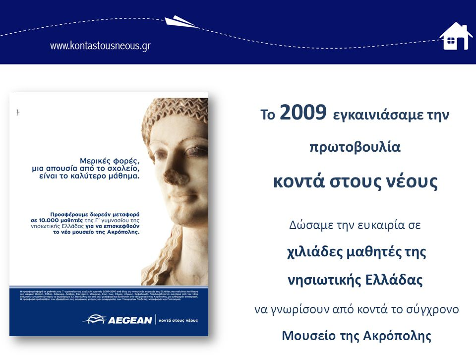 Το 2009 εγκαινιάσαμε την πρωτοβουλία κοντά στους νέους Δώσαμε την ευκαιρία σε χιλιάδες μαθητές της νησιωτικής Ελλάδας να γνωρίσουν από κοντά το σύγχρονο Μουσείο της Ακρόπολης