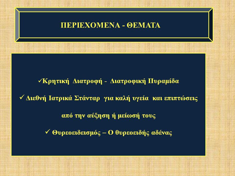 Διεθνή Ιατρικά Στάνταρ για καλή υγεία και επιπτώσεις από την αύξηση ή μείωσή τους Φυσιολογικές τιμές Μονάδα Αιματοκρίτης Ht Άντρες/ Γυναίκες 40-52 / 36 - 38 % Σάκχαρο νηστείας 110mg/dl Νάτριο (Na + ) 135-153mEq/L Κάλιο (K+) 33,5-5,3mEq/L Χοληστερόλη<200mg/dl Yψηλής πυκνότητας λιποπρωτεΐνη (HDL) >40mg/dl Xαμηλής πυκνότητας λιποπρωτεΐνη (LDL) <130mg/dl Ουρία (URE) 10-50mg/dl Κρεατινίνη (CRE) 0,7-1,3 (Άντρες) 0,6-1,1 (Γυναίκες) mg/dl Τριγλυκερίδια<150mg/dl