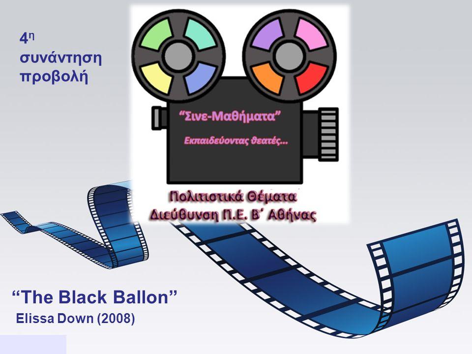 The Black Ballon Elissa Down (2008) 4 η συνάντηση προβολή