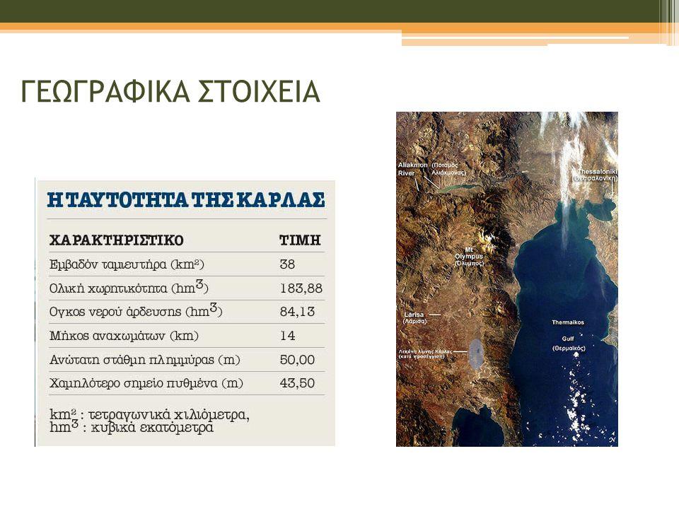 Περιβάλλον – παρόν •Το ζήτημα είναι πολύ σοβαρό, επειδή στην πραγματικότητα, λόγω της κρισιμότητας του υδατικού παράγοντα στην περιοχή από κάθε άποψη, κρίνεται το μέλλον ολόκληρης της Ανατολικής Θεσσαλίας.
