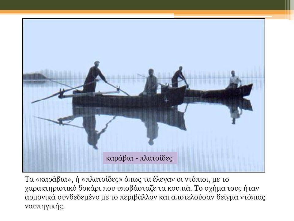 Τα «καράβια», ή «πλατσίδες» όπως τα έλεγαν οι ντόπιοι, με το χαρακτηριστικό δοκάρι που υποβάσταζε τα κουπιά.