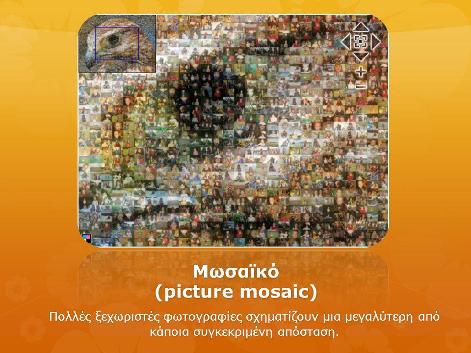 Μωσαϊκό (picture mosaic) Πολλές ξεχωριστές φωτογραφίες σχηματίζουν μια μεγαλύτερη από κάποια συγκεκριμένη απόσταση.