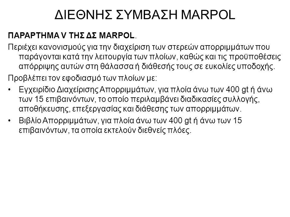 ΔΙΕΘΝΗΣ ΣΥΜΒΑΣΗ MARPOL ΠΑΡΑΡΤΗΜΑ V ΤΗΣ ΔΣ MARPOL. Περιέχει κανονισμούς για την διαχείριση των στερεών απορριμμάτων που παράγονται κατά την λειτουργία