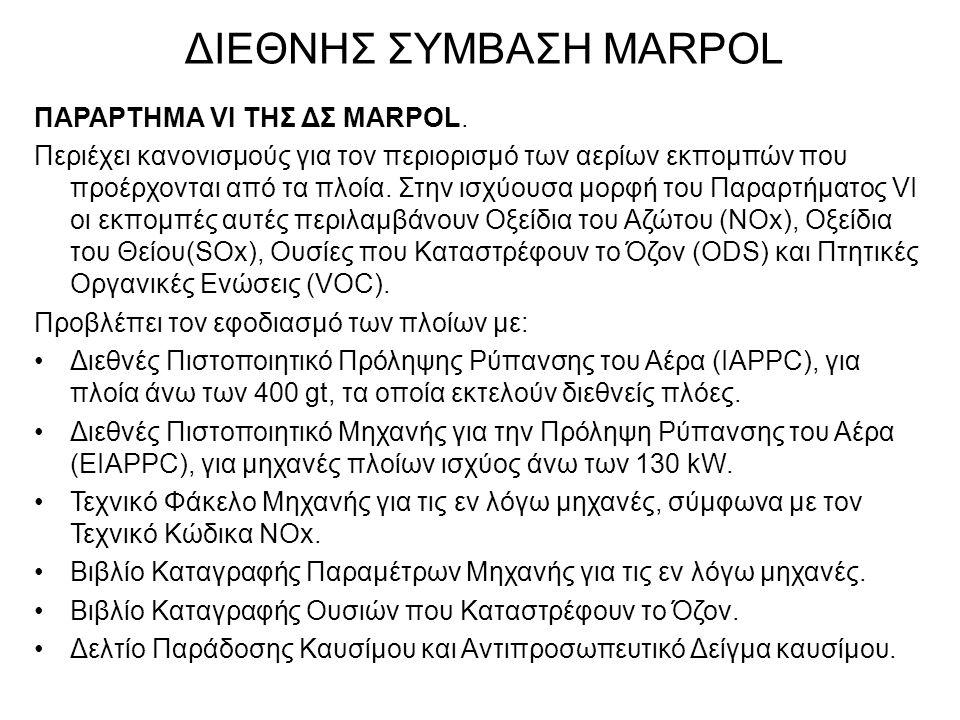 ΔΙΕΘΝΗΣ ΣΥΜΒΑΣΗ MARPOL ΠΑΡΑΡΤΗΜΑ VI ΤΗΣ ΔΣ MARPOL. Περιέχει κανονισμούς για τον περιορισμό των αερίων εκπομπών που προέρχονται από τα πλοία. Στην ισχύ