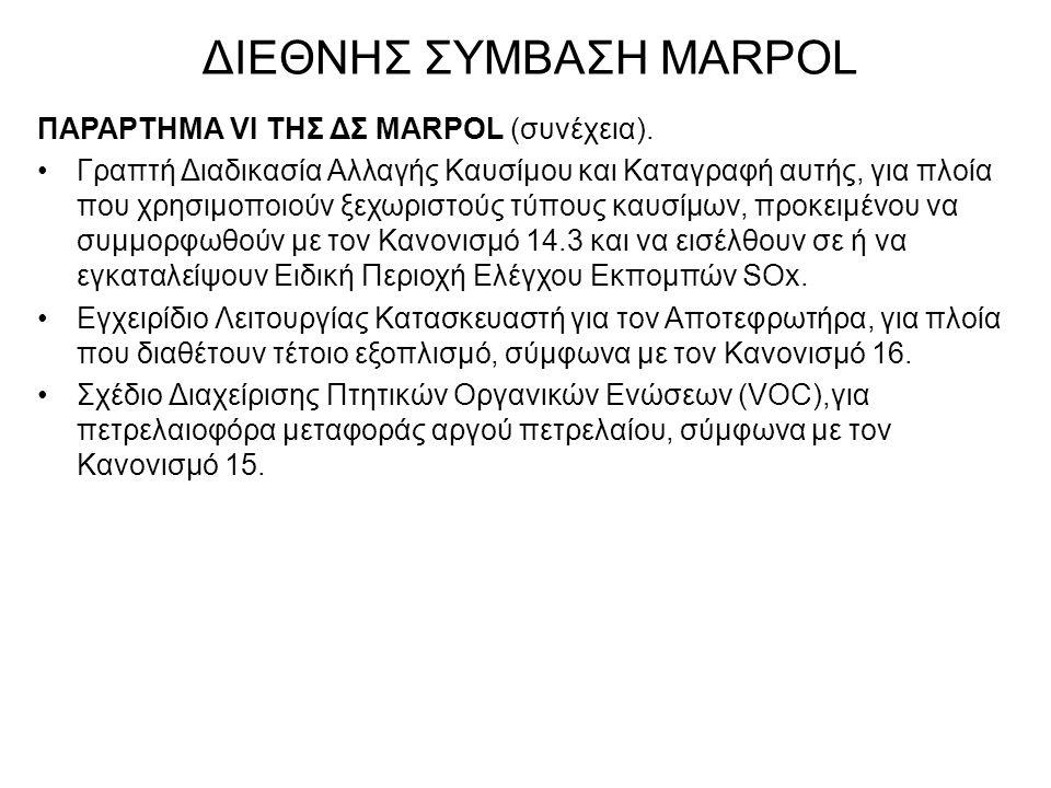 ΔΙΕΘΝΗΣ ΣΥΜΒΑΣΗ MARPOL ΠΑΡΑΡΤΗΜΑ VI ΤΗΣ ΔΣ MARPOL (συνέχεια). •Γραπτή Διαδικασία Αλλαγής Καυσίμου και Καταγραφή αυτής, για πλοία που χρησιμοποιούν ξεχ