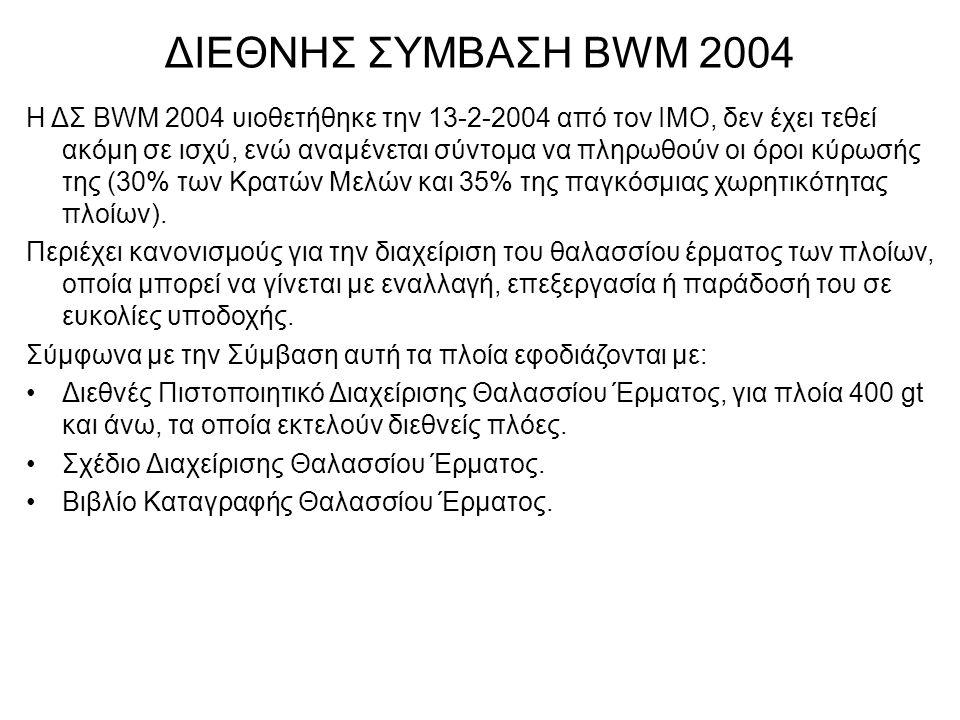 ΔΙΕΘΝΗΣ ΣΥΜΒΑΣΗ BWM 2004 Η ΔΣ BWM 2004 υιοθετήθηκε την 13-2-2004 από τον ΙΜΟ, δεν έχει τεθεί ακόμη σε ισχύ, ενώ αναμένεται σύντομα να πληρωθούν οι όρο