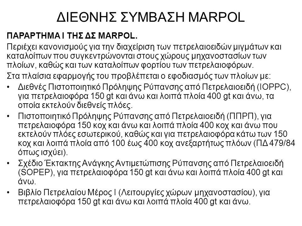 ΔΙΕΘΝΗΣ ΣΥΜΒΑΣΗ MARPOL ΠΑΡΑΡΤΗΜΑ Ι ΤΗΣ ΔΣ MARPOL. Περιέχει κανονισμούς για την διαχείριση των πετρελαιοειδών μιγμάτων και καταλοίπων που συγκεντρώνοντ