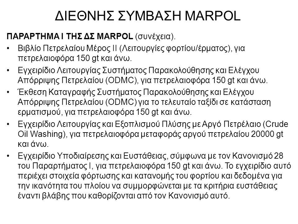 ΔΙΕΘΝΗΣ ΣΥΜΒΑΣΗ MARPOL ΠΑΡΑΡΤΗΜΑ Ι ΤΗΣ ΔΣ MARPOL (συνέχεια). •Βιβλίο Πετρελαίου Μέρος ΙΙ (Λειτουργίες φορτίου/έρματος), για πετρελαιοφόρα 150 gt και ά
