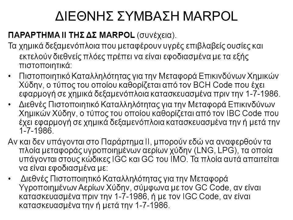 ΔΙΕΘΝΗΣ ΣΥΜΒΑΣΗ MARPOL ΠΑΡΑΡΤΗΜΑ ΙΙΙ ΤΗΣ ΔΣ MARPOL.