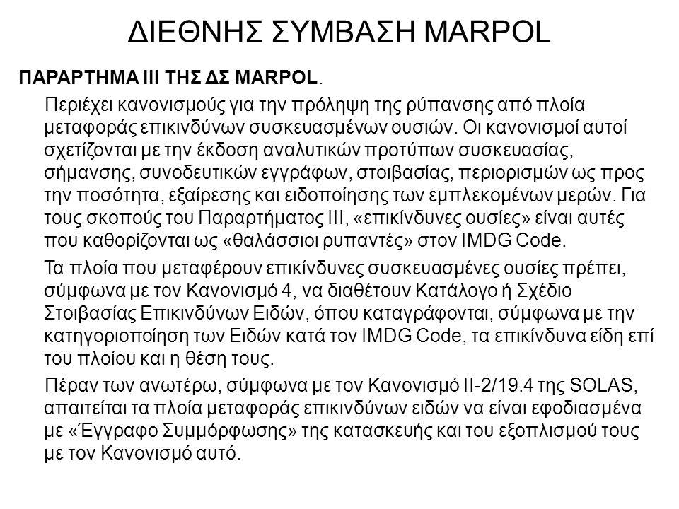 ΔΙΕΘΝΗΣ ΣΥΜΒΑΣΗ MARPOL ΠΑΡΑΡΤΗΜΑ IV ΤΗΣ ΔΣ MARPOL Περιέχει κανονισμούς για την απόρριψη των λυμάτων στην θάλασσα, τον εξοπλισμό και τα συστήματα των πλοίων για τον έλεγχο της απόρριψης των λυμάτων στη θάλασσα και τις ευκολίες υποδοχής λυμάτων.