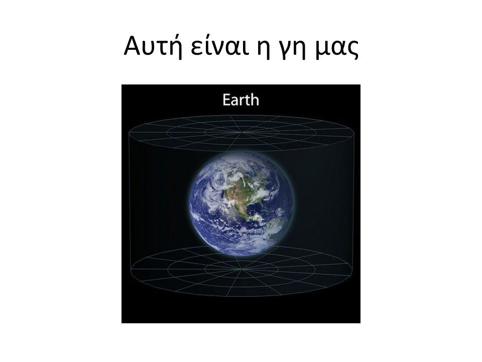 Αυτή είναι η γη μας