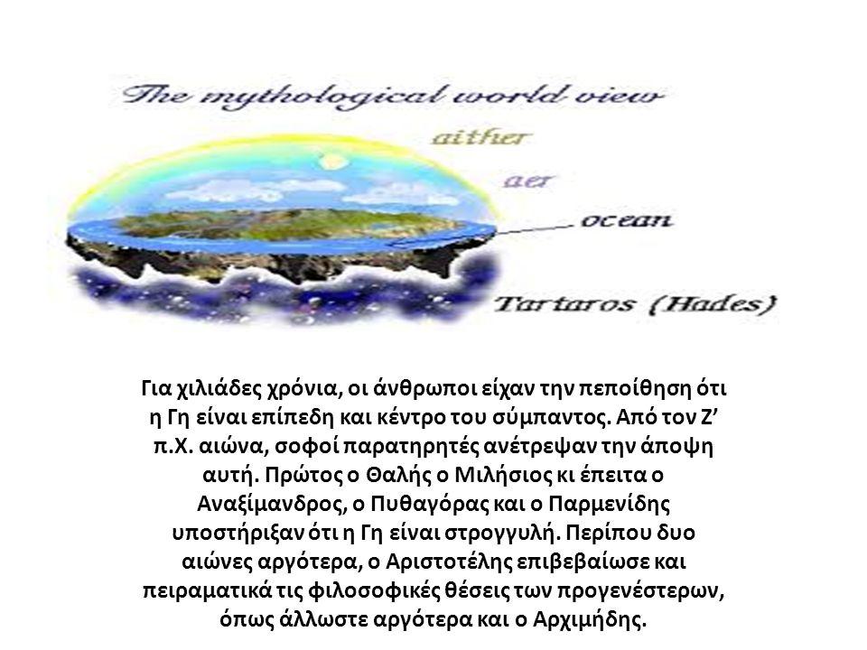 Για χιλιάδες χρόνια, οι άνθρωποι είχαν την πεποίθηση ότι η Γη είναι επίπεδη και κέντρο του σύμπαντος.