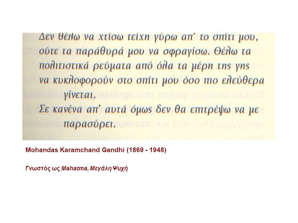 Γνωστός ως Mahatma, Μεγάλη Ψυχή Mohandas Karamchand Gandhi (1869 - 1948)