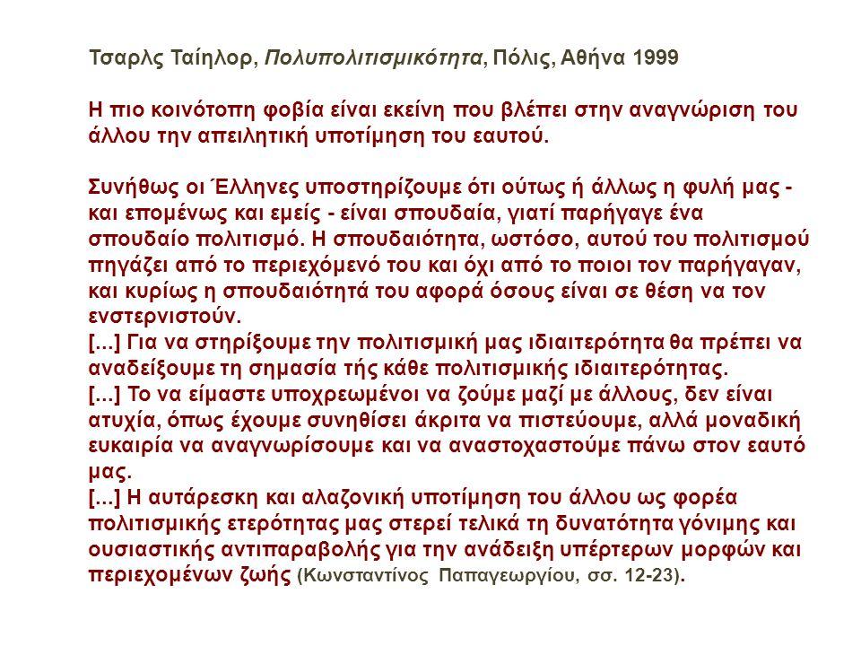 Τσαρλς Ταίηλορ, Πολυπολιτισμικότητα, Πόλις, Αθήνα 1999 Η πιο κοινότοπη φοβία είναι εκείνη που βλέπει στην αναγνώριση του άλλου την απειλητική υποτίμησ