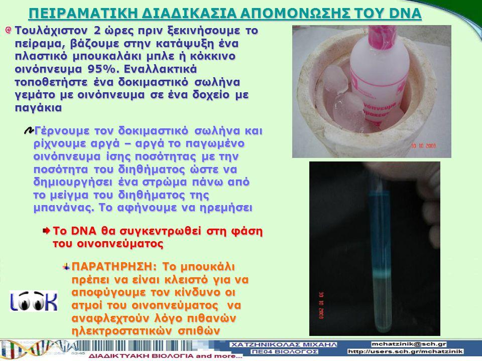Με το φιλτράρισμα συλλέγουμε υγρό πλούσιο σε DNA, διαχωρίζοντας το από τα κυτταρικά κατάλοιπα τα οποία θα απορριφθούν Σε ένα χωνί τοποθετούμε διηθητικό χαρτί και αρχίζουμε να ρίχνουμε το μίγμα του απορρυπαντικού με το πολτοποιημένο υλικό και φιλτράρουμε το υλικό μέσα σε ένα μικρό ποτήρι ζέσεως Το υγρό πλούσιο σε DNA το ρίχνουμε σε δοκιμαστικούς σωλήνες ΠΑΡΑΤΗΡΗΣΗ: Γεμίζουμε 4-5 δοκιμαστικούς σωλήνες ΠΕΙΡΑΜΑΤΙΚΗ ΔΙΑΔΙΚΑΣΙΑ ΑΠΟΜΟΝΩΣΗΣ ΤΟΥ DNA