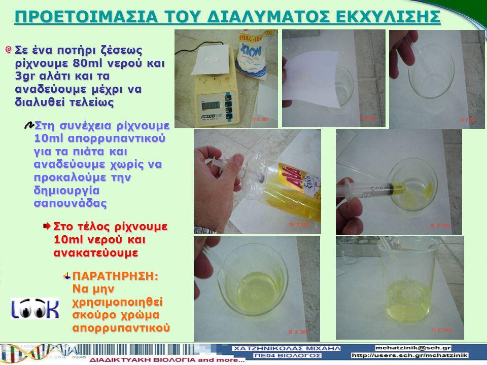 Διάλυμα εκχύλισης Συσκευασίες – Υλικά Ποτήρι ζέσεως Ποτήρι ζέσεως, Σύριγγα Σύριγγα, Αναδευτήρας Αναδευτήρας, Διηθητικό χαρτί Διηθητικό χαρτί.