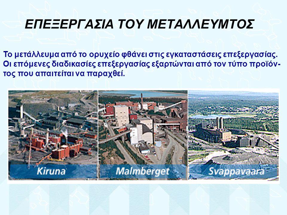 ΕΠΕΞΕΡΓΑΣΙΑ ΤΟΥ ΜΕΤΑΛΛΕΥΜΤΟΣ Το μετάλλευμα από το ορυχείο φθάνει στις εγκαταστάσεις επεξεργασίας.