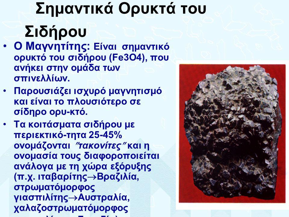 Σημαντικά Ορυκτά του Σιδήρου •Ο Μαγνητίτης: Είναι σημαντικό ορυκτό του σιδήρου (Fe3O4), που ανήκει στην ομάδα των σπινελλίων.
