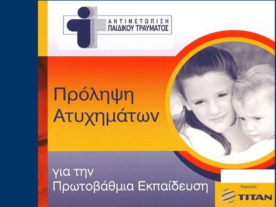 Πρόληψη Ατυχημάτων για την Πρωτοβάθμια Εκπαίδευση