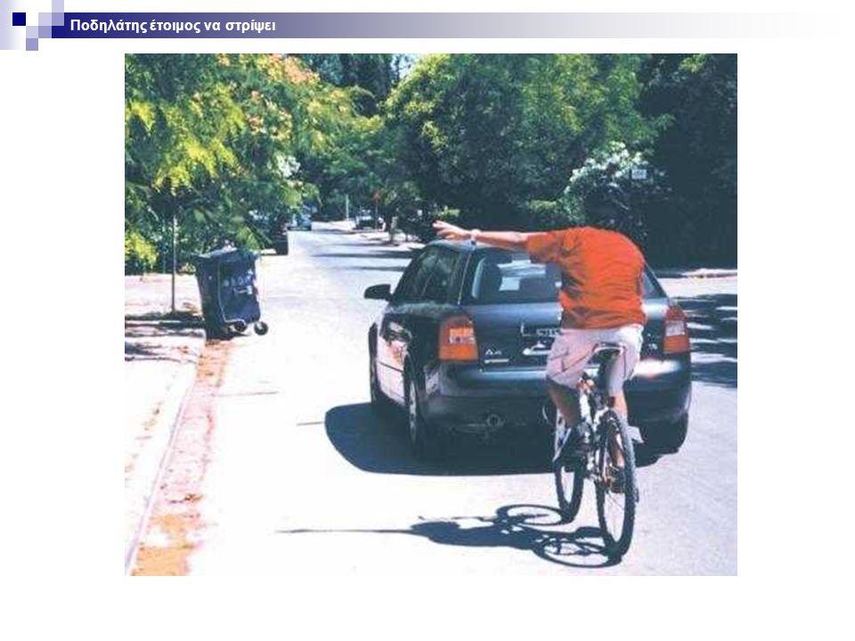 Ποδηλάτης έτοιμος να στρίψει