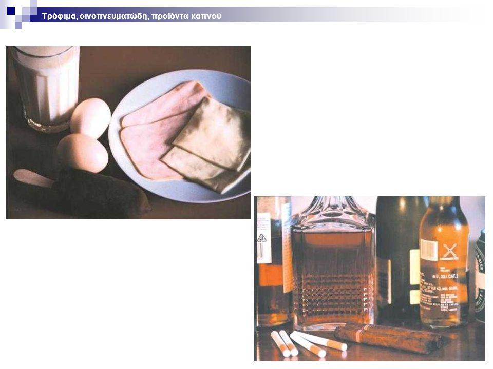 Τρόφιμα, οινοπνευματώδη, προϊόντα καπνού
