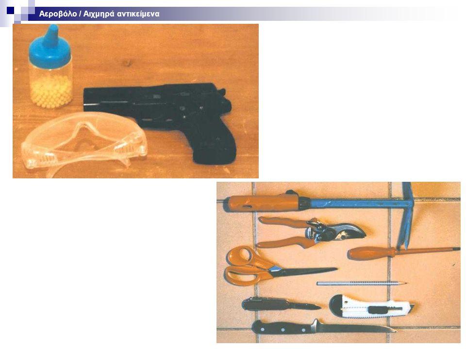 Αεροβόλο / Αιχμηρά αντικείμενα