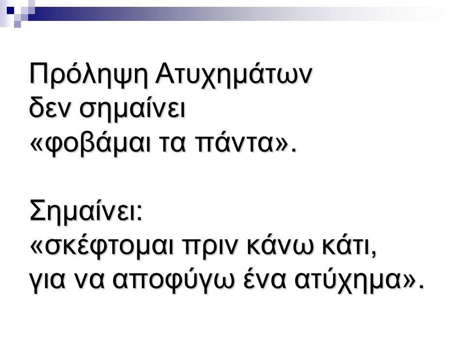 Πρόληψη Ατυχημάτων δεν σημαίνει «φοβάμαι τα πάντα». Σημαίνει: «σκέφτομαι πριν κάνω κάτι, για να αποφύγω ένα ατύχημα».