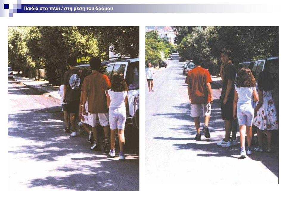 Παιδιά στο πλάι / στη μέση του δρόμου
