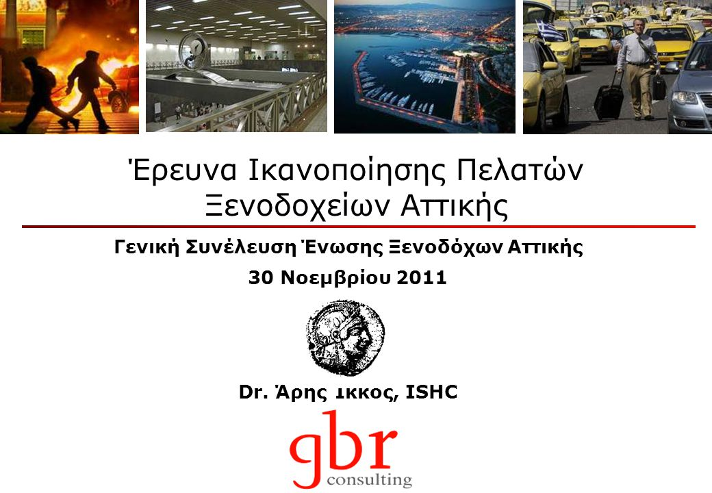 Dr. Άρης Ίκκος, ISHC Έρευνα Ικανοποίησης Πελατών Ξενοδοχείων Αττικής Γενική Συνέλευση Ένωσης Ξενοδόχων Αττικής 30 Νοεμβρίου 2011